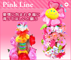 Pink Line 愛情に包まれ幸福に育ってほしいと願う