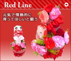 Red Line 元気で情熱的に育ってほしいと願う